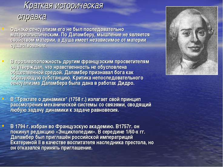 Краткая историческая справка Однако сенсуализм его не был последовательно мат...