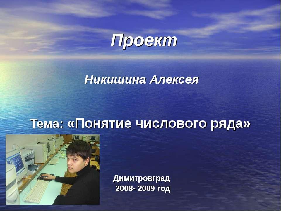 Проект Никишина Алексея Тема: «Понятие числового ряда» Димитровград 2008- 200...