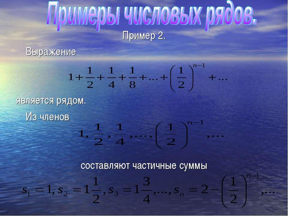 Пример 2. Выражение является рядом. Из членов составляют частичные суммы