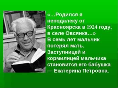 «…Родился я неподалеку от Красноярска в 1924 году, в селе Овсянка…» В семь ле...