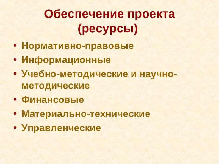 Обеспечение проекта (ресурсы) Нормативно-правовые Информационные Учебно-метод...