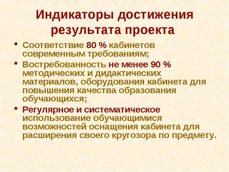 Индикаторы достижения результата проекта Соответствие 80 % кабинетов современ...