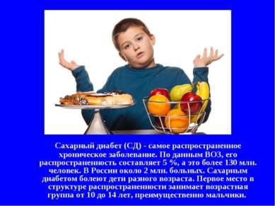 Сахарный диабет (СД) - самое распространенное хроническое заболевание. По дан...