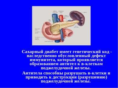 Сахарный диабет имеет генетический код - наследственно обусловленный дефект и...
