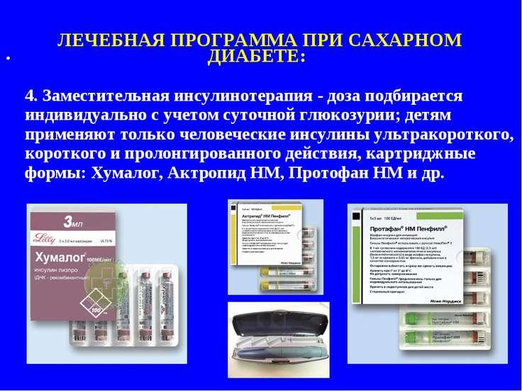 4. Заместительная инсулинотерапия - доза подбирается индивидуально с учетом с...