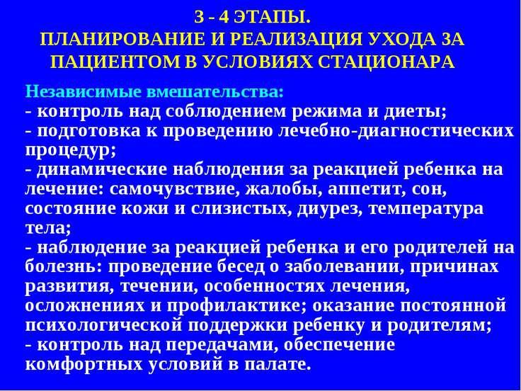 Независимые вмешательства: - контроль над соблюдением режима и диеты; - подго...