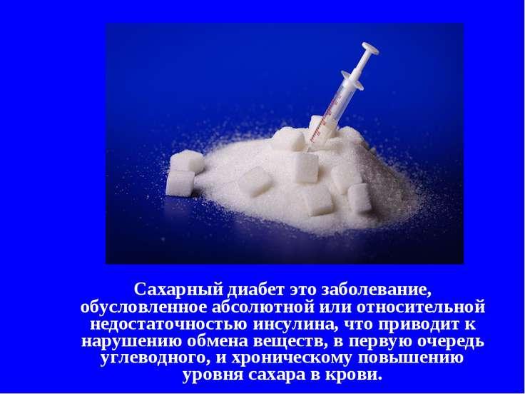 Сахарный диабет это заболевание, обусловленное абсолютной или относительной н...