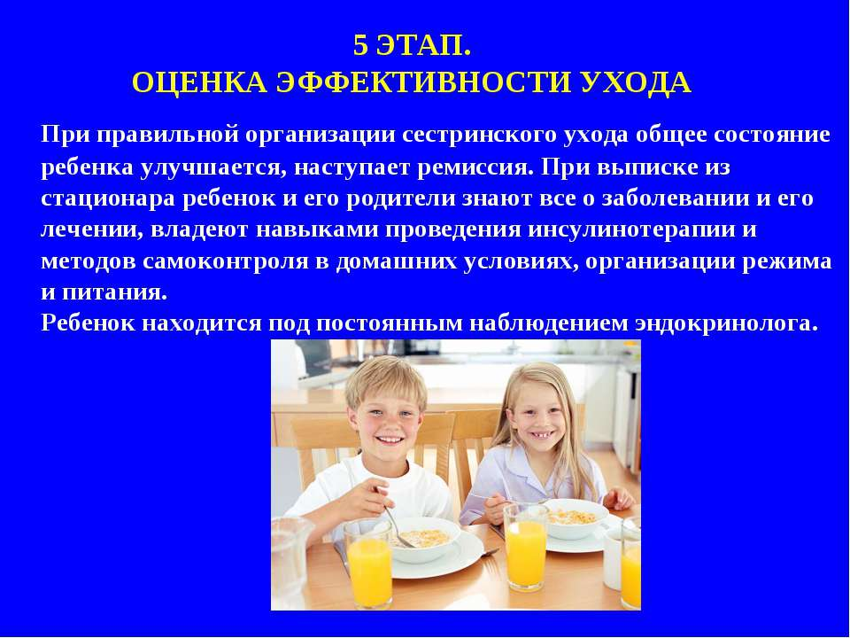 При правильной организации сестринского ухода общее состояние ребенка улучшае...