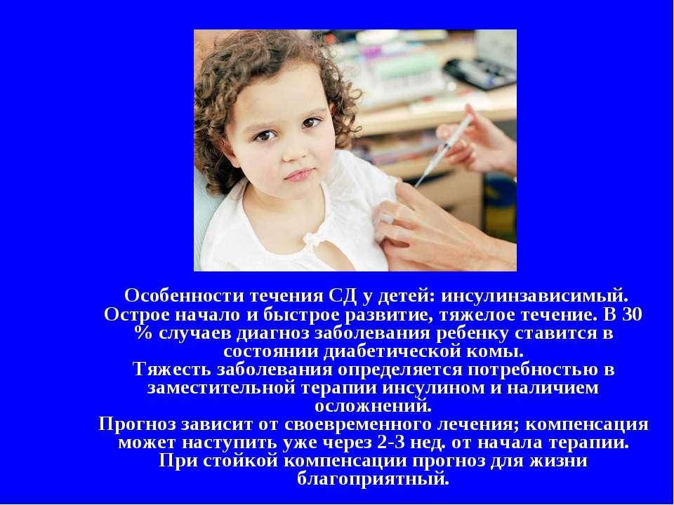 Особенности течения СД у детей: инсулинзависимый. Острое начало и быстрое раз...
