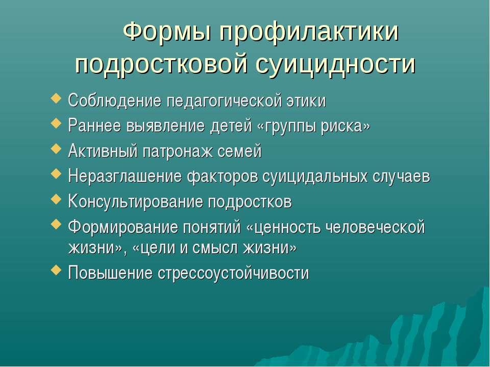 Формы профилактики подростковой суицидности Соблюдение педагогической этики Р...