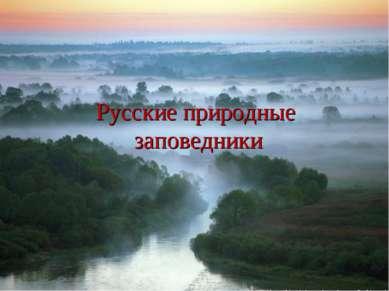 Русские природные заповедники