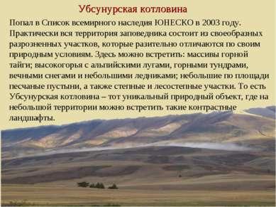 Убсунурская котловина Попал в Список всемирного наследия ЮНЕСКО в 2003 году. ...