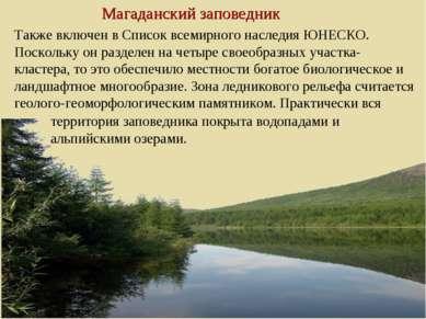 Магаданский заповедник Также включен в Список всемирного наследия ЮНЕСКО. Пос...