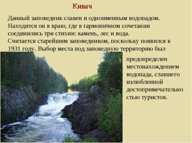 Кивач Данный заповедник славен и одноименным водопадом. Находится он в краю, ...
