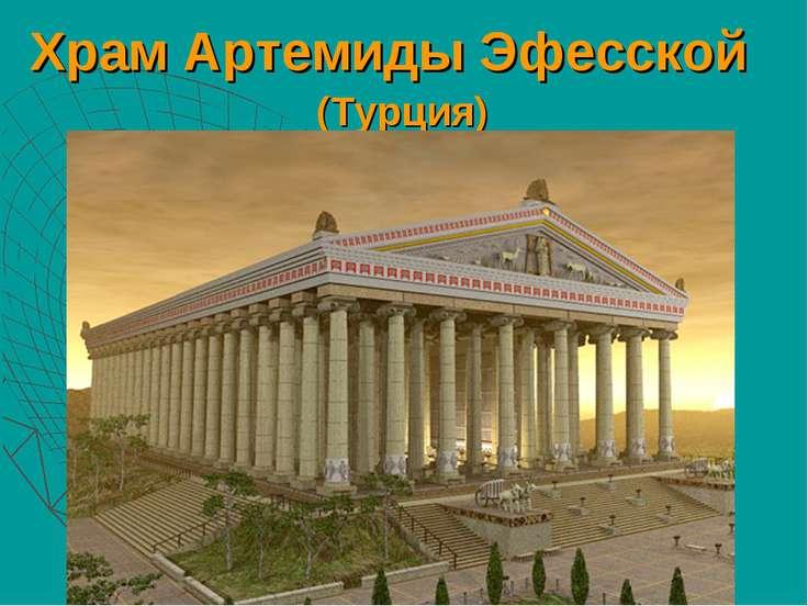 Храм Артемиды Эфесской (Турция)