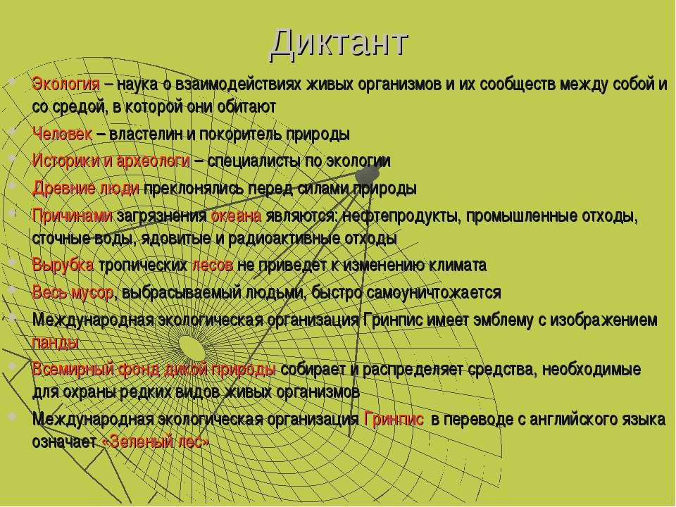 Диктант Экология – наука о взаимодействиях живых организмов и их сообществ ме...