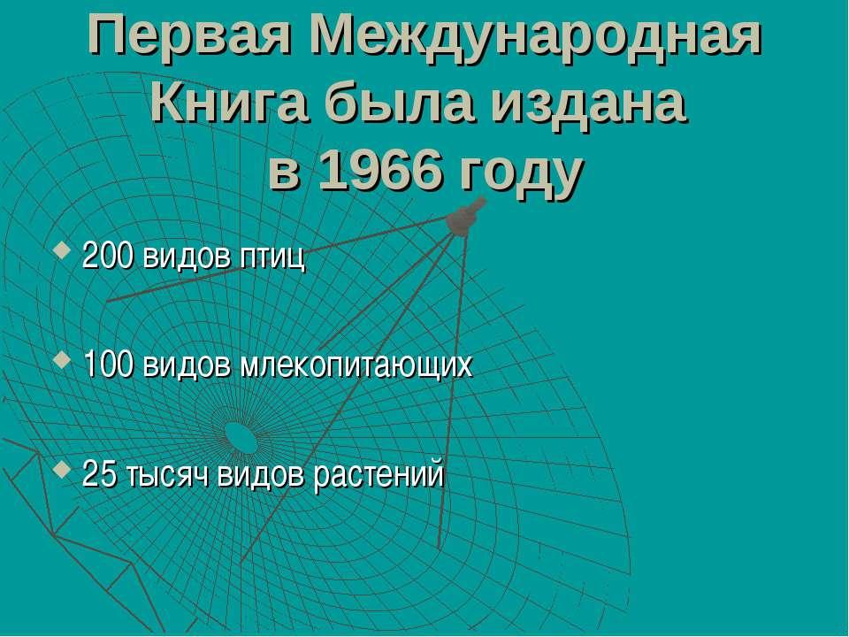 Первая Международная Книга была издана в 1966 году 200 видов птиц 100 видов м...