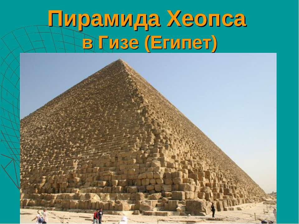 Пирамида Хеопса в Гизе (Египет)