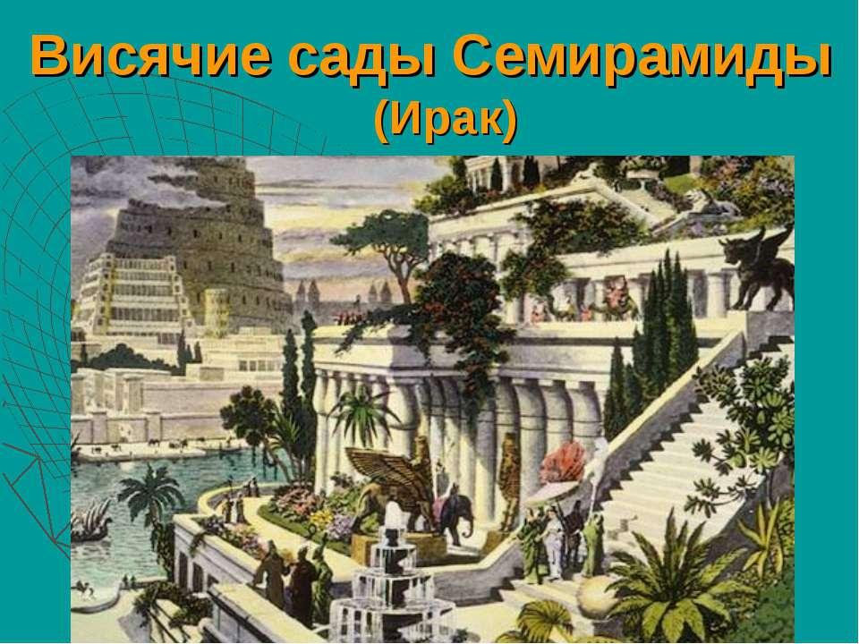 Висячие сады Семирамиды (Ирак)