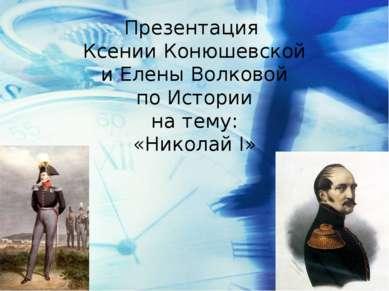 Презентация Ксении Конюшевской и Елены Волковой по Истории на тему: «Николай I»