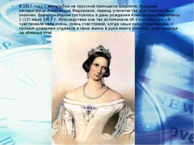 В 1817 году с женитьбой на прусской принцессе Шарлопе, будущей императрице Ал...