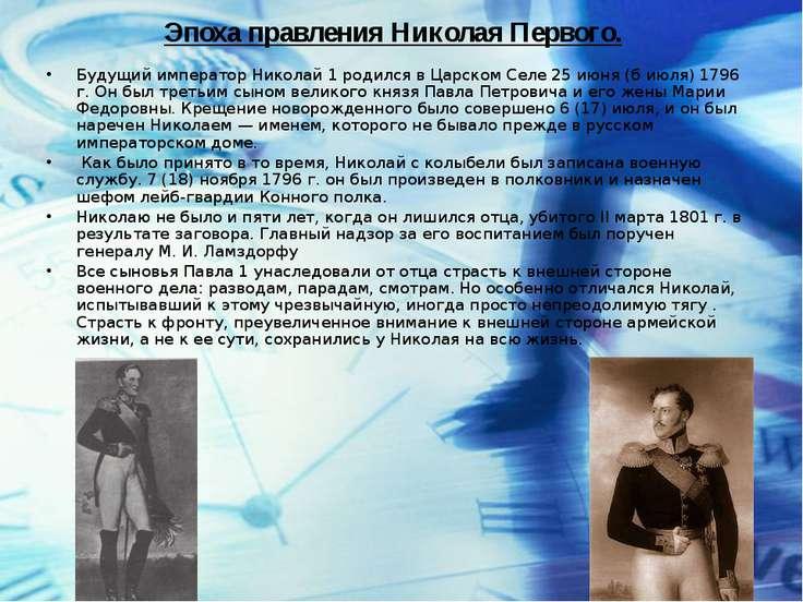 Эпоха правления Николая Первого. Будущий император Николай 1 родился в Царско...