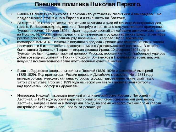 Внешняя политика Николая Первого. Внешняя политика Николая 1 сохранила устано...