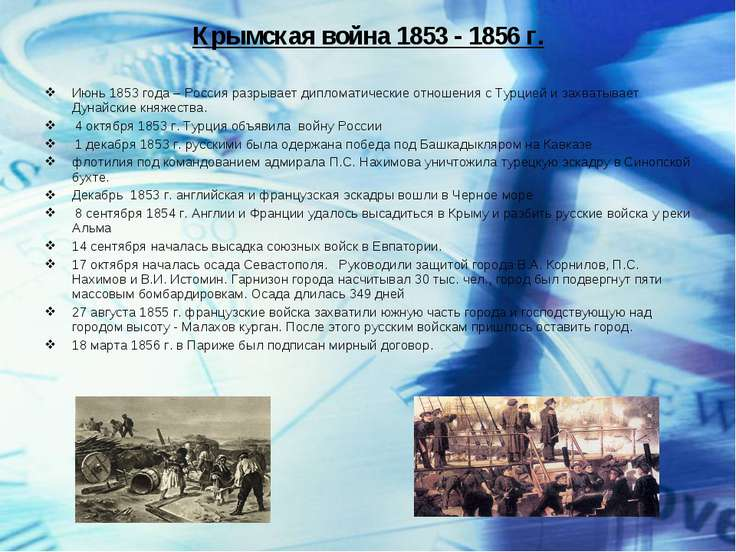 Крымская война 1853 - 1856 г. Июнь 1853 года – Россия разрывает дипломатическ...