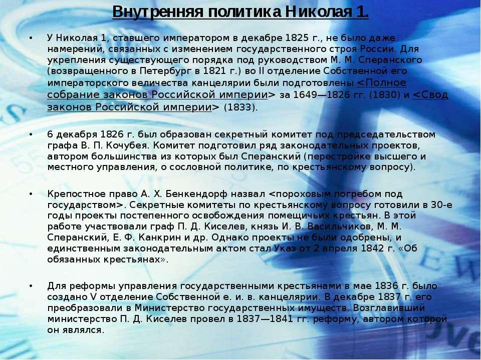 Внутренняя политика Николая 1.  У Николая 1, ставшего императором в декабре ...
