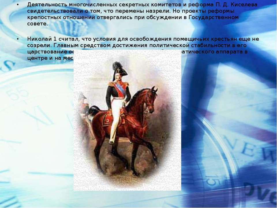 Деятельность многочисленных секретных комитетов и реформа П. Д. Киселева свид...