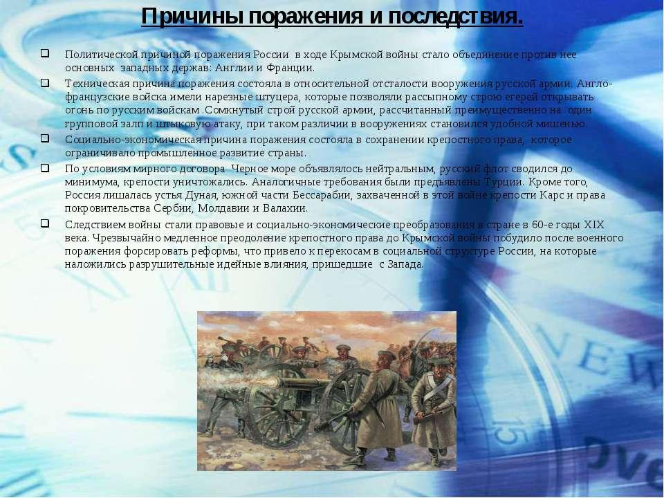 Причины поражения и последствия. Политической причиной поражения России в ход...