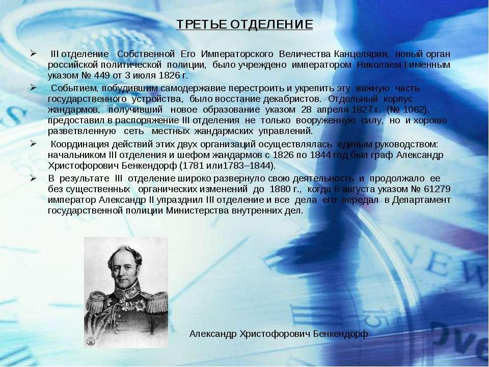 ТРЕТЬЕ ОТДЕЛЕНИЕ III отделение Собственной Его Императорского Величества Канц...