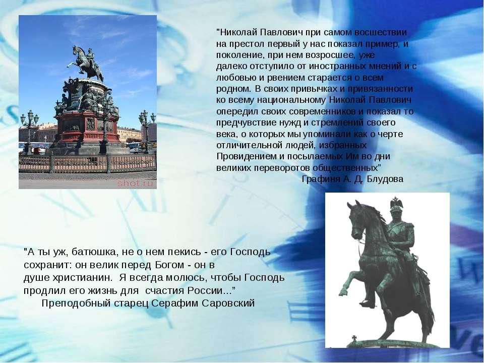 """""""Николай Павлович при самом восшествии на престол первый у нас показал пример..."""