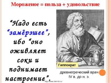 """""""Надо есть """"замёрзшее"""", ибо """"оно оживляет соки и поднимает настроение"""". древн..."""