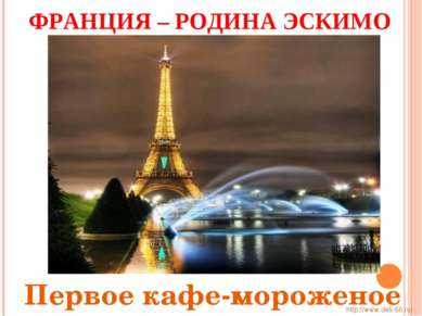 ФРАНЦИЯ – РОДИНА ЭСКИМО Первое кафе-мороженое http://www.deti-66.ru/