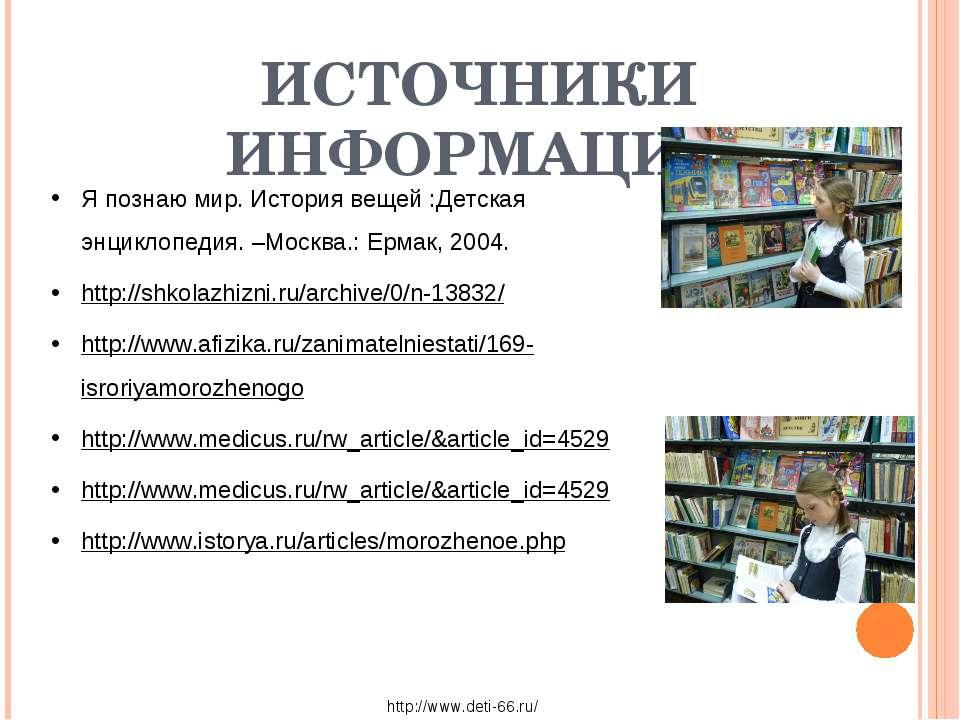 Я познаю мир. История вещей :Детская энциклопедия. –Москва.: Ермак, 2004. htt...