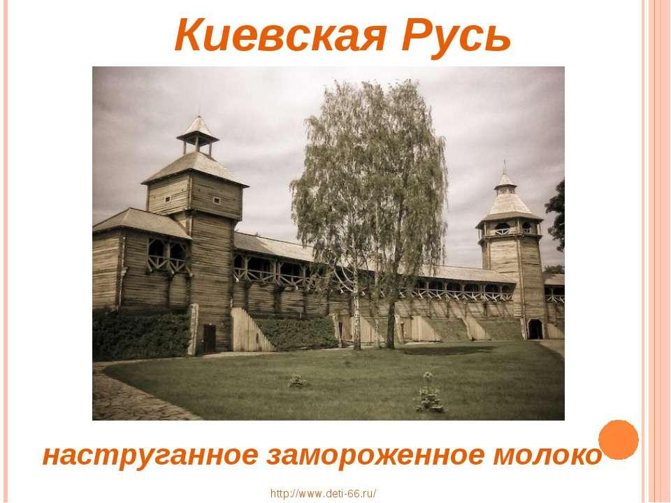 наструганное замороженное молоко Киевская Русь http://www.deti-66.ru/