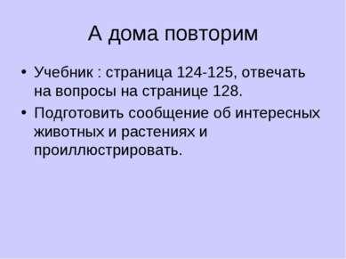 А дома повторим Учебник : страница 124-125, отвечать на вопросы на странице 1...
