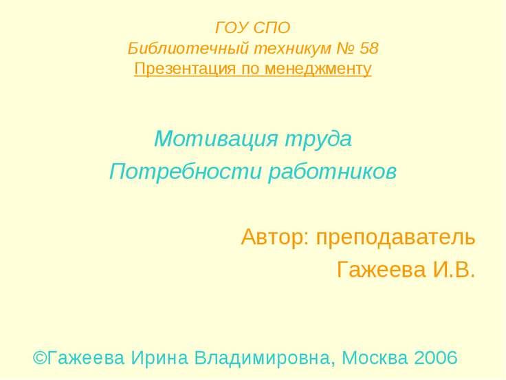 ГОУ СПО Библиотечный техникум № 58 Презентация по менеджменту Мотивация труда...