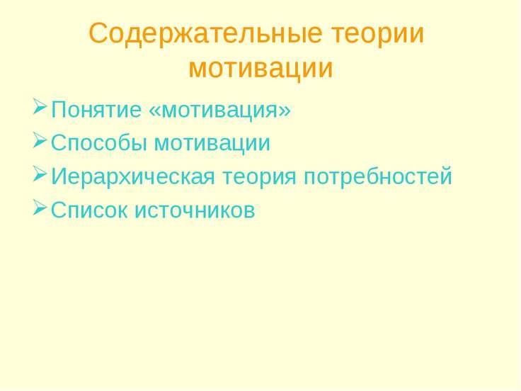 Содержательные теории мотивации Понятие «мотивация» Способы мотивации Иерархи...