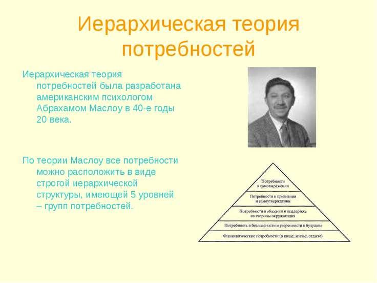 Иерархическая теория потребностей Иерархическая теория потребностей была разр...