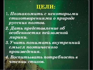 ЦЕЛИ: 1. Познакомить с некоторыми стихотворениями о природе русских поэтов. 2...