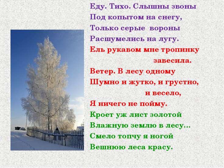 Еду. Тихо. Слышны звоны Под копытом на снегу, Только серые вороны Расшумелись...