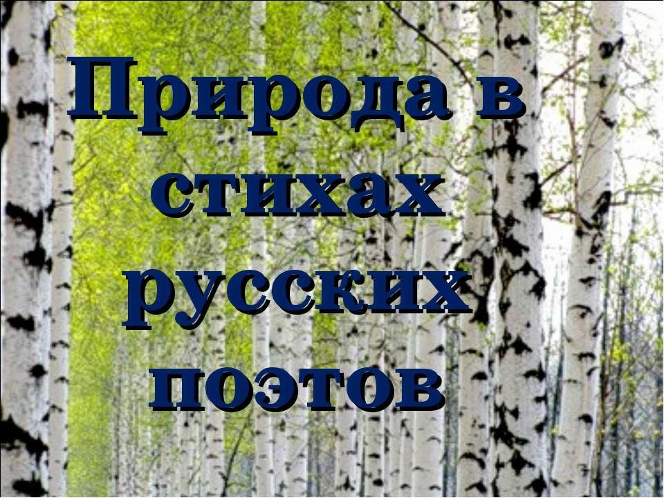 Природа в стихах русских поэтов