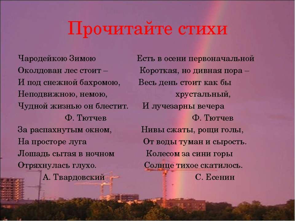 Прочитайте стихи Чародейкою Зимою Есть в осени первоначальной Околдован лес с...