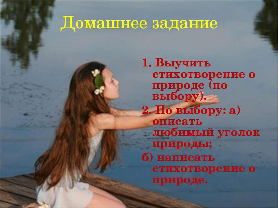 Домашнее задание 1. Выучить стихотворение о природе (по выбору). 2. По выбору...