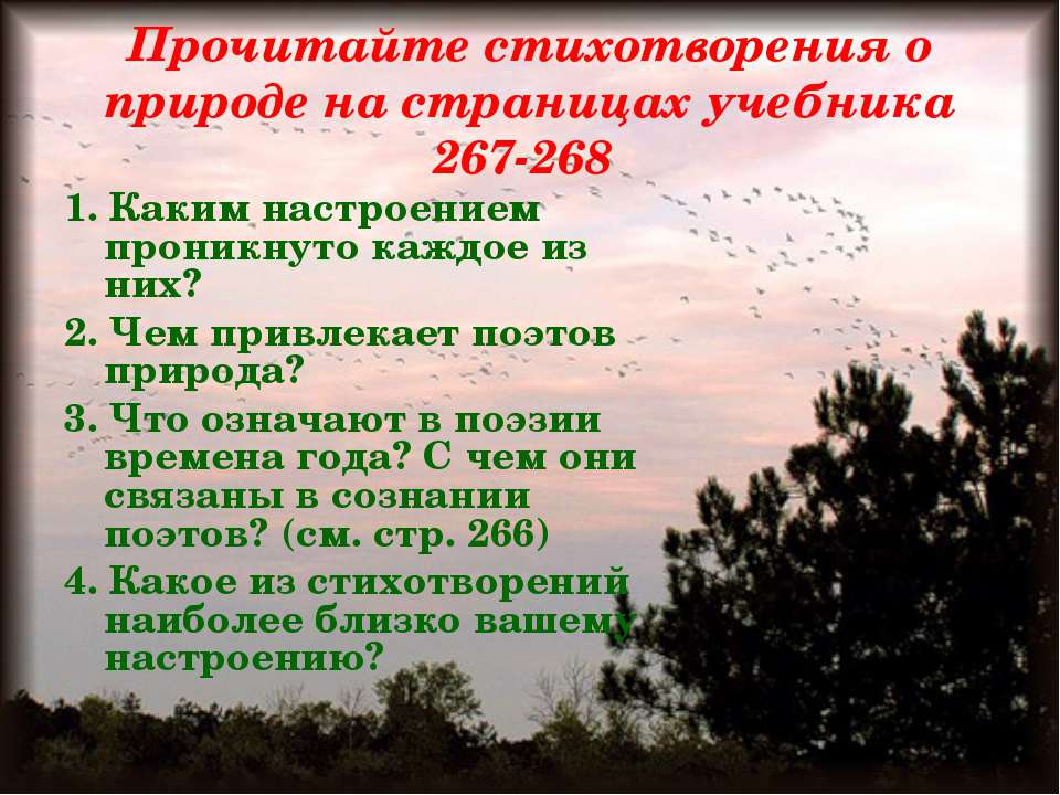 Прочитайте стихотворения о природе на страницах учебника 267-268 1. Каким нас...