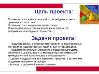 Цель проекта: Задачи проекта: ·Познакомиться с классификацией отраслей деко...