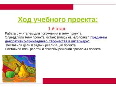 Ход учебного проекта: 1-й этап.  Рабата с учителем для погружения в тему пр...