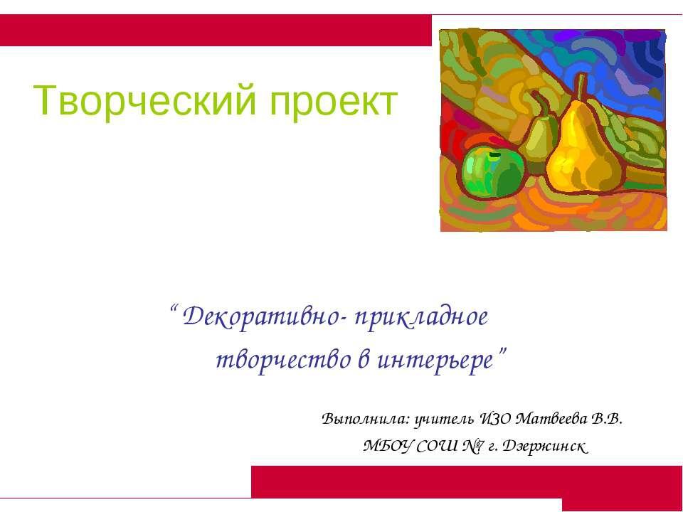 """Творческий проект  """" Декоративно- прикладное творчество в интерьере""""  Выпол..."""